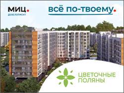 ЖК «Цветочные поляны». Старт продаж! Квартиры от 2,2 млн рублей.